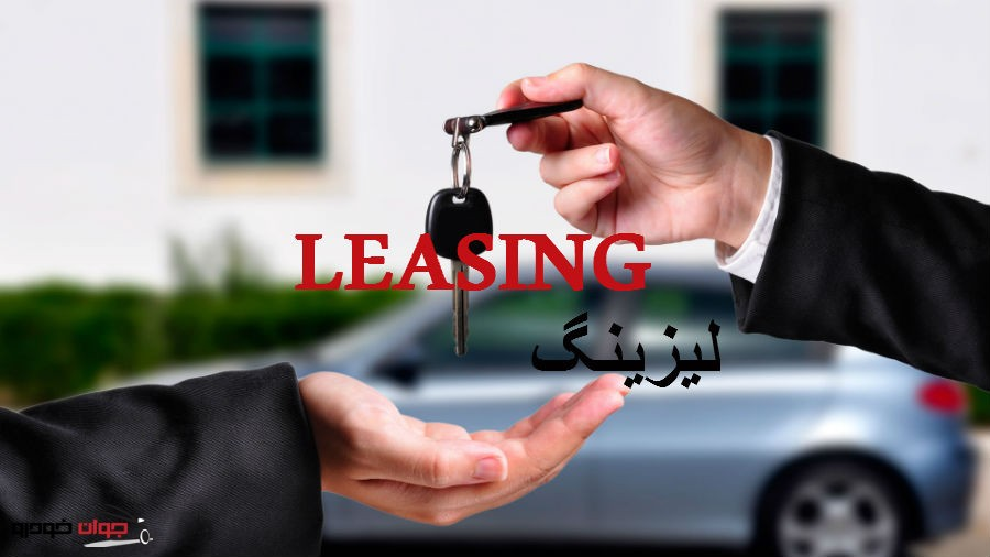 Leasing_ خودرو لیزینگ