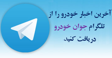 takhtgaz_telegram