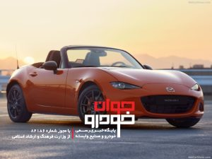 Mazda-MX-5_30th_Anniversary-2019