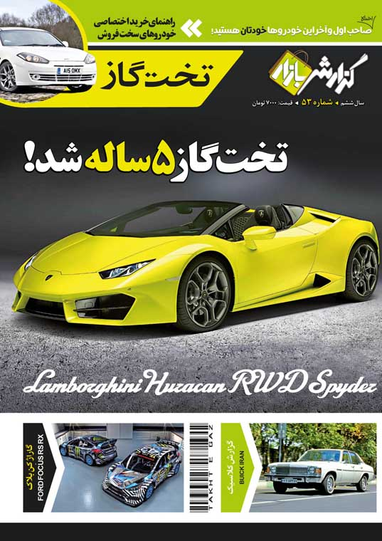 مجله تخت گاز