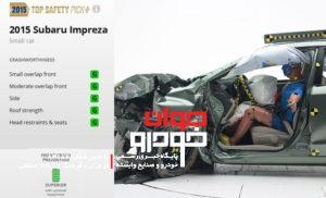 Subaru-Impreza-IIHS_تست امنیت سوبارو ایمپرزا2015