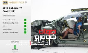 Subaru-XV-Crosstrek-IIHS_تست امنیت سوبارو XV_کراس ترک _2015_