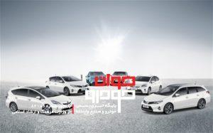 Toyota-hybrids_تویوتا- هیبرید