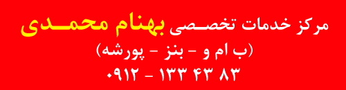 بهنام محمدی