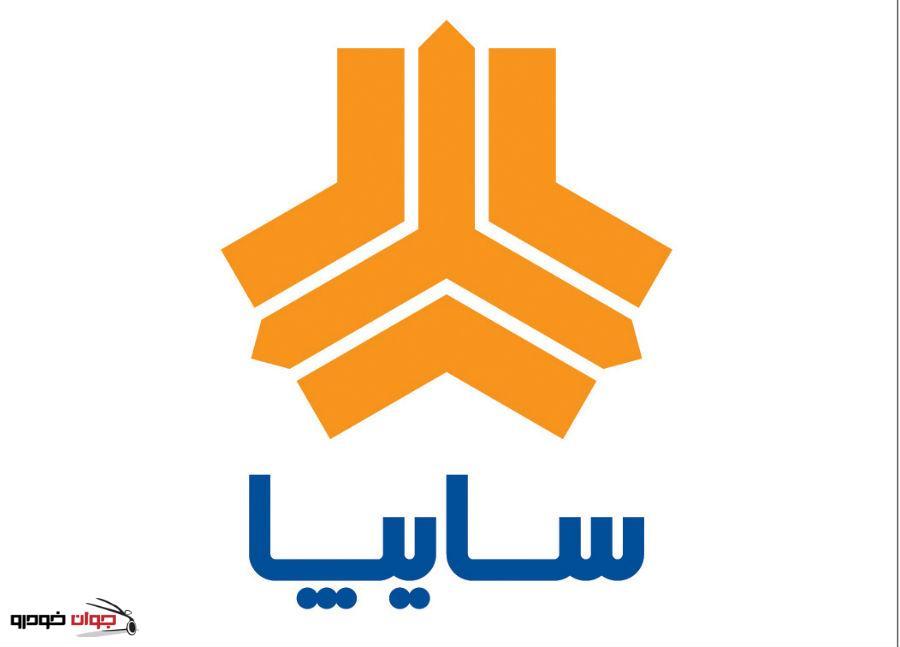 سایپا_لوگو_saipa_logo