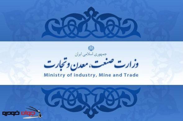 وزارت_صنعت_معدن_و_تجارت