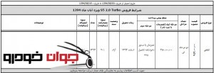 شرایط فروش جک S5_کرمان موتور_آبان 94