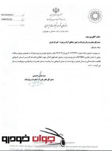 مجوز واردات موتورسیکلت برقی SUNRA-1