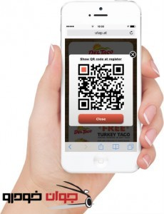 mobile-coupon-qr-code-validation_موبایل کیو آر کد