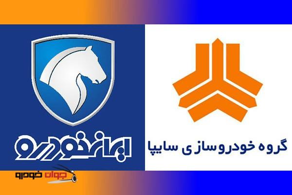 سایپا_ایران خودرو_لوگو