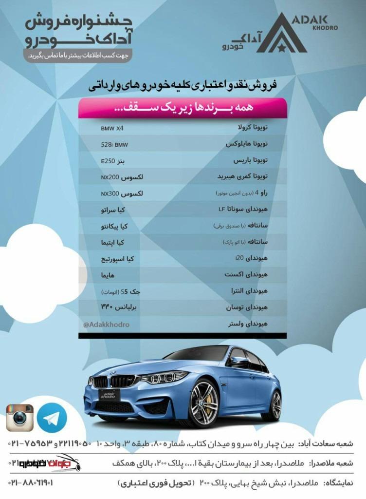 فروش نقدی و اعتباری خودروهای وارداتی_اداک خودرو_خرداد 95