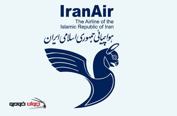 ایران-ایر_هما_هواپیمایی ایران