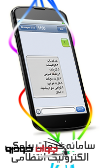سامانه خدمات پیامکی نیروی انتظامی