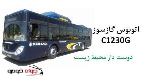 اتوبوس-گاز-سوز-ایران-خودرو-دیزل