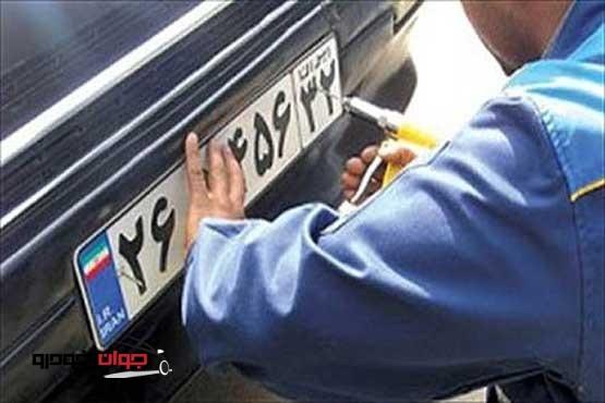تعویض پلاک خودرو