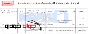 شرایط فروش اقساطی منعطف محصولات ایران خودرو