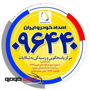 شماره امداد خودرو ایران