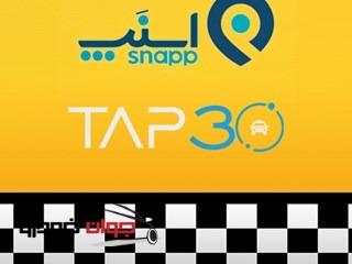 تاکسی آنلاین-اسنپ یا تپسی؟