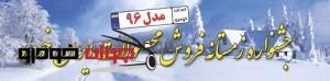 جشنواره فروش محصولات ایران خودرو