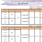 جشنواره فروش محصولات سایپا_بهمن 95