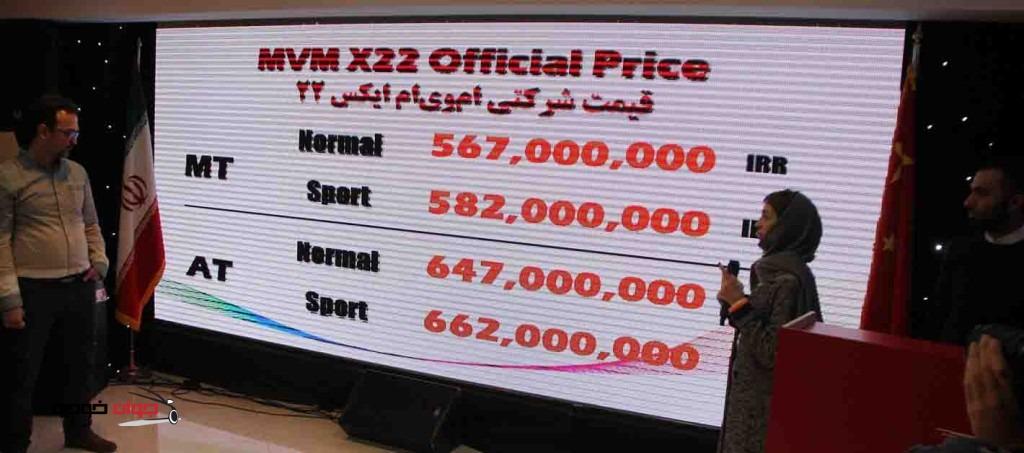 MVM X22قیمت_MVM X22 Sport