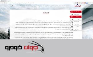 سایت کارمانیا-خرید اینترنتی