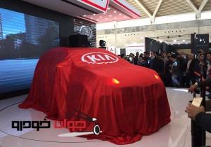 کیا اسپورتیج_اطلس خودرو_رونمایی در نمایشگاه خودرو تهران