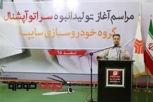 مهدی جمالی-آغاز تولید سراتو آپشنال (2)