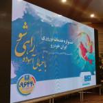 جشنواره خدمات نوروزی ایران خودرو