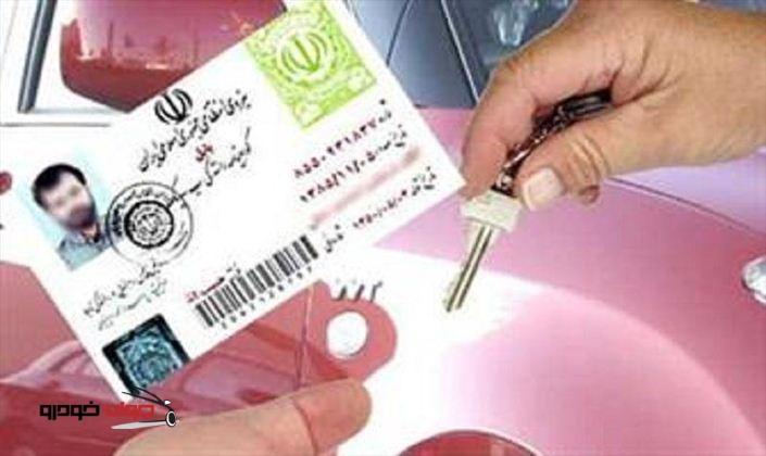 گواهینامه رانندگی-کارت پایان خدمت