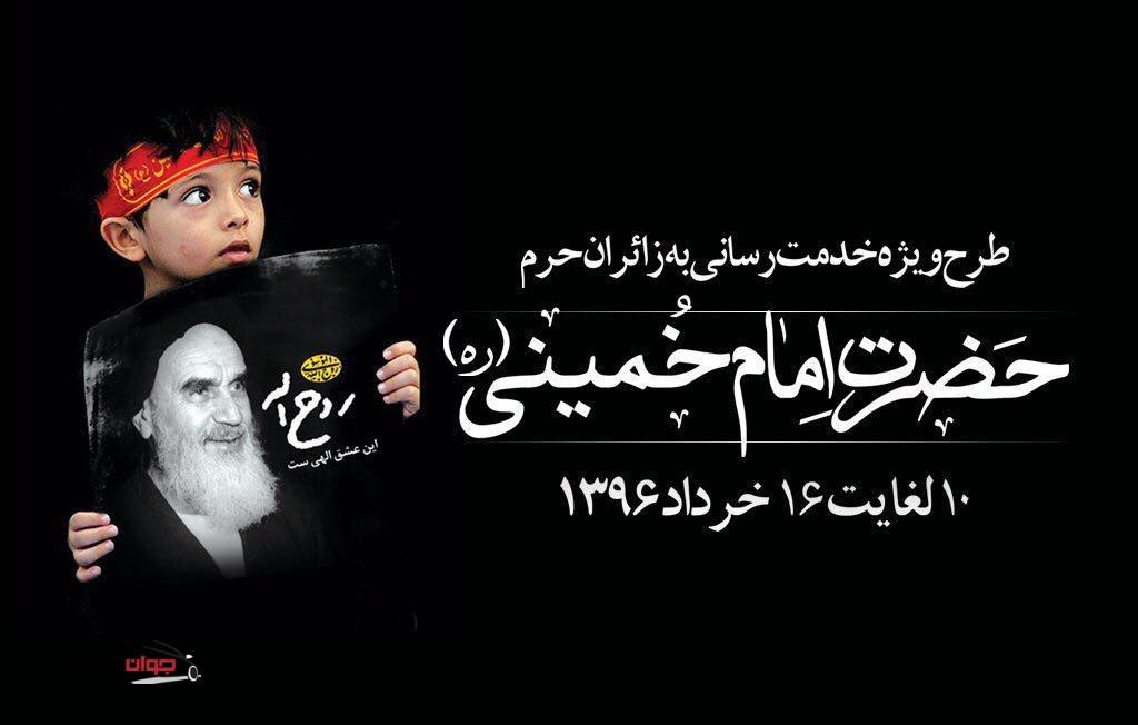 خدمات رسانی ایساکو به زائران حرم امام خمینی