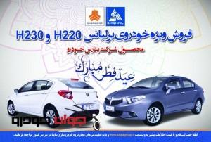 فروش ویژه خودروی برلیانس اچ 220 و 230(ویژه عید فطر)