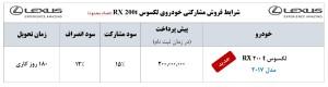 پیش فروش لکسوس2 RX (خرداد96)