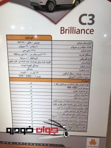 مشخصات فنی برلیانس C3