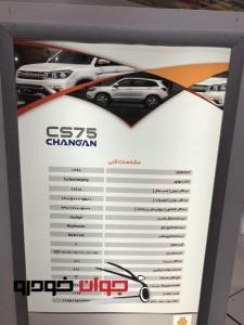 مشخصات فنی چانگان CS75