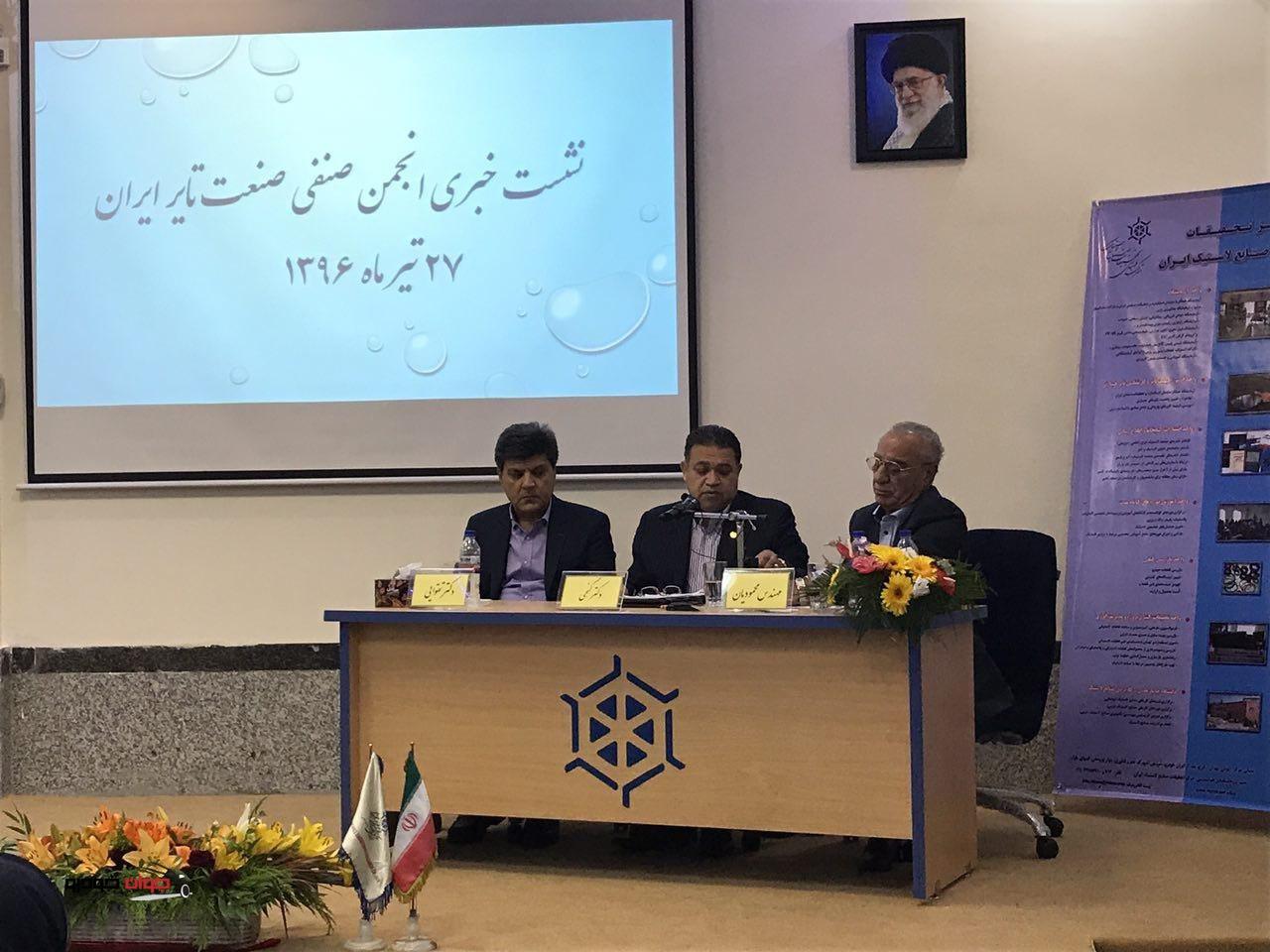 نشست خبری انجمن صنفی تایر ایران
