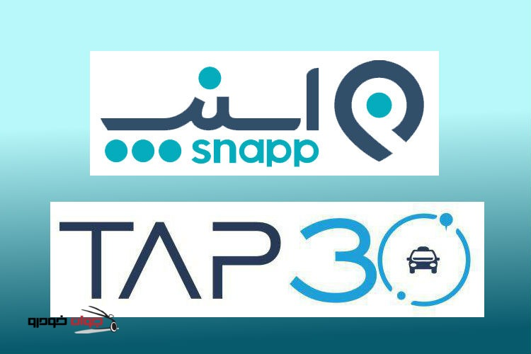 snapp_tap30_اسنپ_تپسی