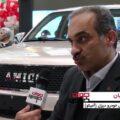 شرکت ارس خودرو دیزل آمیکو_نمایشگاه خودرو تهران