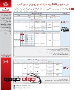 فروش نقدی و اقساطی محصولات BYD (آذر 96)