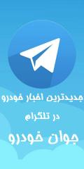تلگرام جوان خودرو