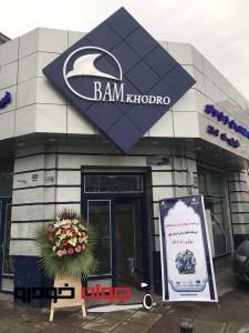 سومین فروشگاه لوازم یدکی کرمان موتور