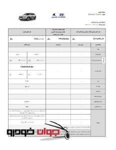 فروش اقساطی توسان 2017 (ویژه عید تا عید)