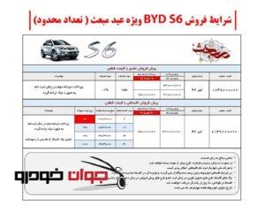 فروش نقدی و اقساطی BYD S6 (ویژه عید مبعث)