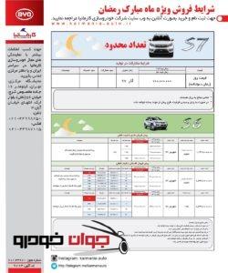 شرایط فروش محصولات کارمانیا (ویژه ماه رمضان) :