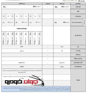 فروش نقدی و اقساطی لیفان X50 (ویژه نیمه دوم اردیبهشت)