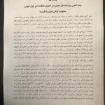 بیانیه انجمن واردکنندگان خودرو