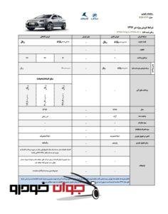 شرایط فروش لیفان X50 (تیر 97)