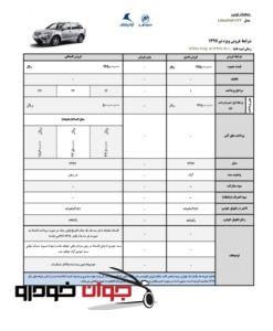 شرایط فروش لیفان X60 مدل 97 (تیر 97)