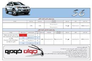 فروش نقدی و اقساطی BYD S6 (ویژه عید فطر)