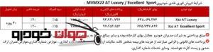 فروش نقدی MVM X22 اتوماتیک (خرداد 97)